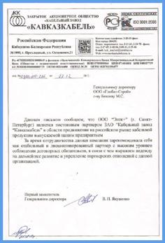 Письмо Кавказкабель