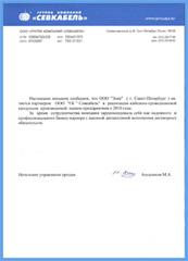 Письмо Севкабель